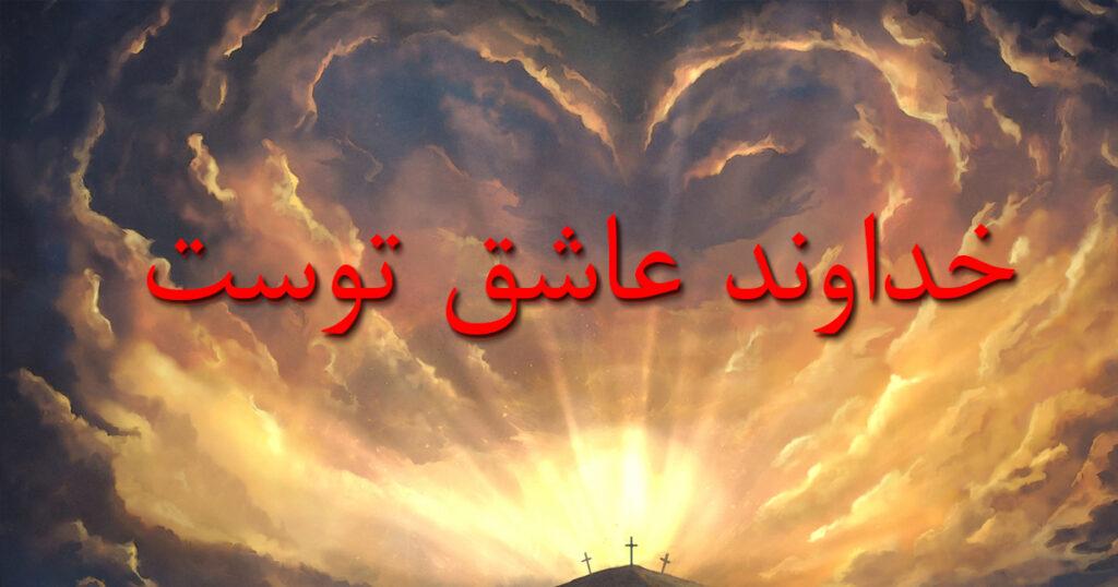 Copy of Copy of Copy of Copy of خداوند عاشق توست